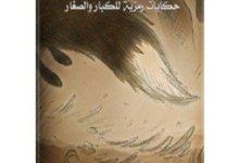 صورة وقال الثعلب حكايات رمزية للكبار واللصغار