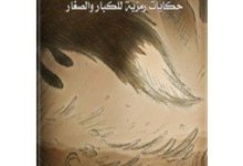 Photo of وقال الثعلب حكايات رمزية للكبار واللصغار