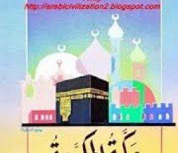 صورة مدائن إسلامية_مكة المكرمة
