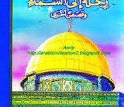 صورة موسوعة أخلاق الأسلام…رحلة إلى الإسلام
