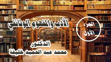 """صورة د. محمد عبد الحميد خليفة يكتب """"الأدب والمفهوم الوثائقي """""""