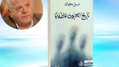 صورة مجاز العيون المطفأة فى رواية نبيل سليمان بقلم صلاح فضل