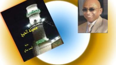 """صورة ليفانت يهنئ الروائى """" أحمد صالح """" بصدور روايته """" فضيلة الشيخ """""""