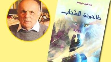 """صورة قريبًا.. رواية """" طاحونة الذئاب """" للدكتور عبد المجيد زراقط"""