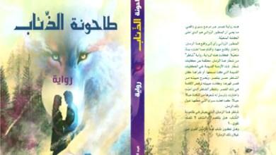 صورة «طاحونة الذئاب» لعبد المجيد زراقط ثغاء الخراف لا يقلع أنياب الذئاب