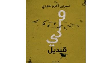 """صورة نبيل سليمان يكتب """"وادي قنديل"""" رواية تخييلية تنهي الحرب السورية في 2034"""