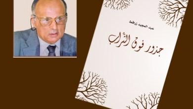 """صورة ليفانت يهنئ الأديب الروائي  عبد المجيد زراقط بصدور مجموعته القصصية """" جذور فوق التراب"""""""