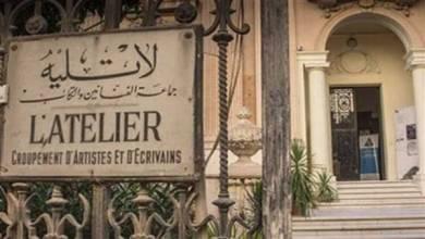 """صورة أتيلية الأسكندرية للأدباء والفنانين   """"دعوة عامة """""""