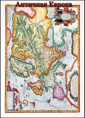 Античная Европа