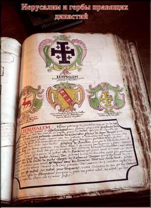 Иерусалим и гербы правящих династий