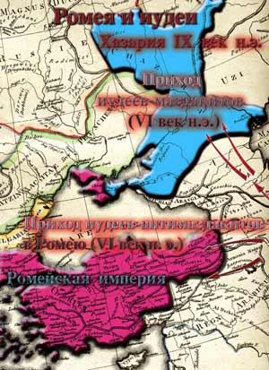Приход иудеев-маздакитов в Хазарию