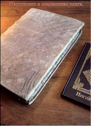 Манускрипт и обычная книга