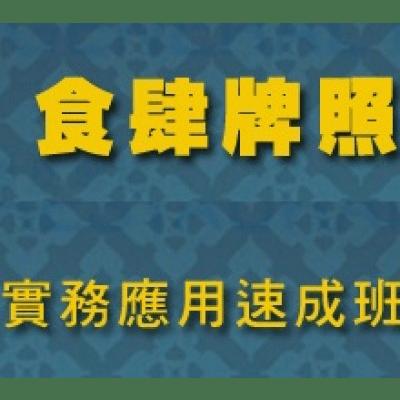 食肆牌照實務應用速成班201512