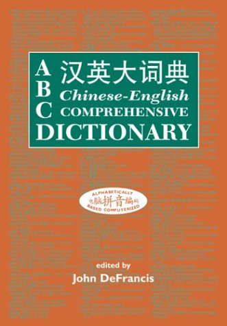 Chinese/English Dictionaries - Chinese Dictionaries - Subject & Course Guides at University of Kansas