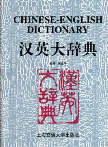 Chinese-English Dictionary (2 Volumes) (Hardcover)