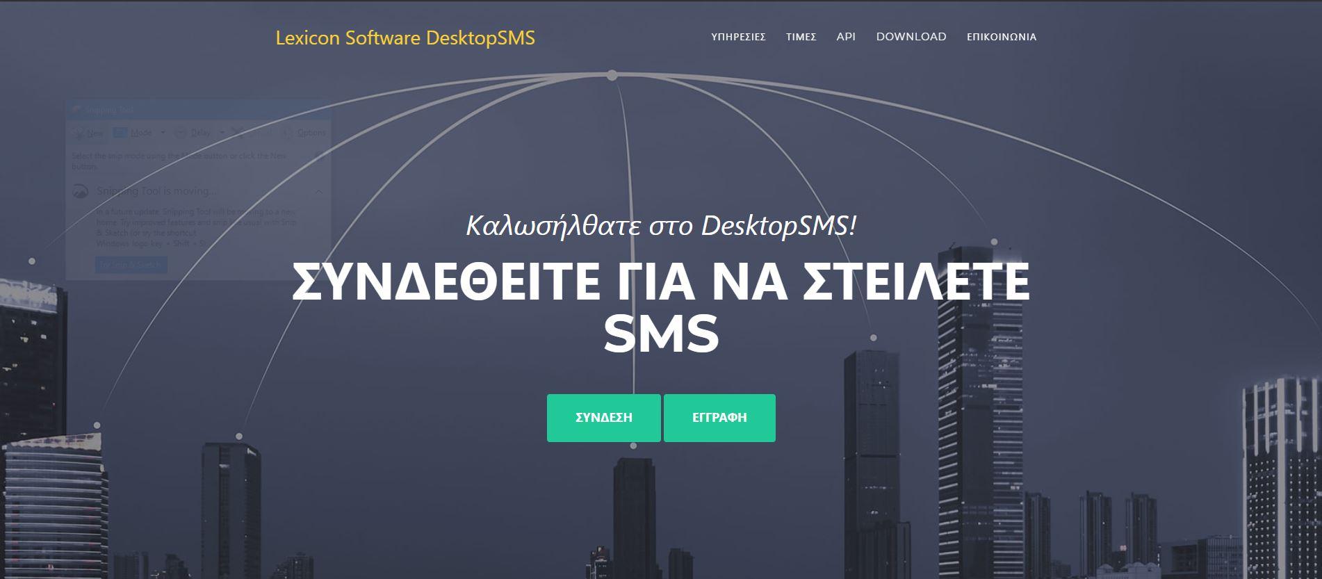 Video με βασικές λειτουργίες  του Desktop SMS