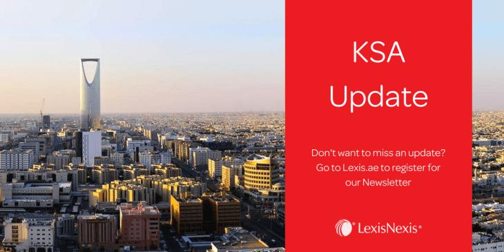 KSA: Saudi Arabian Monetary Authority will be renamed the Central Bank of Saudi Arabia