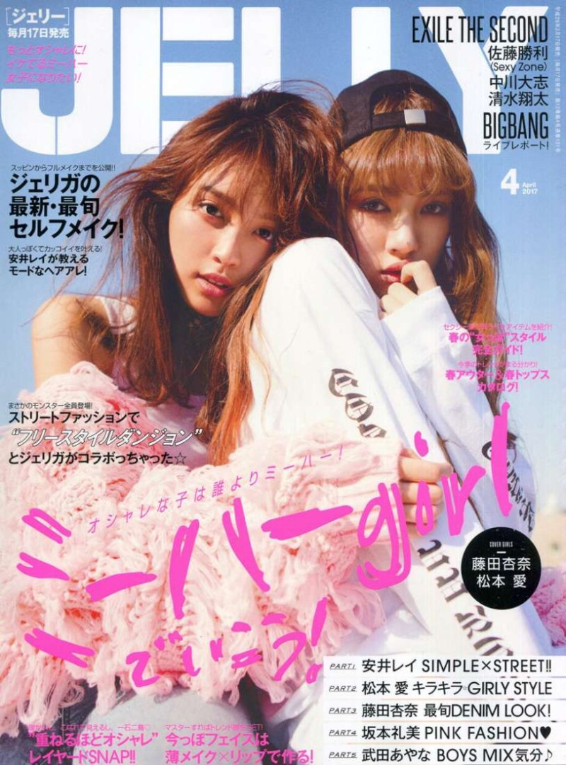 jelly magazine