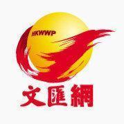 香港文匯報招聘信息-香港文匯報2020年招聘求職信息-拉勾招聘