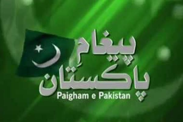 Paigham-e Pakistan