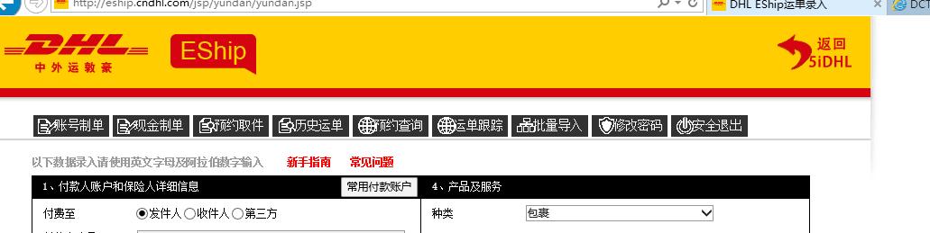 離岸親們 dhl網頁版提交運單時顯示收件人城市不存在 有知道是原因的不? - 離岸快車