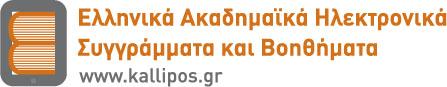 Αποθετήριο «Κάλλιπος» | Αριστοτέλειο Πανεπιστήμιο Θεσσαλονίκης Βιβλιοθήκη