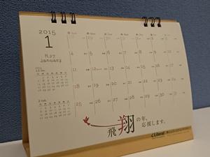 株式会社リベラル 2015年オリジナルカレンダー
