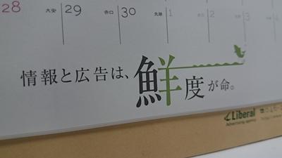 株式会社リベラル 2015年オリジナルカレンダー コピー2