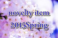 春のノベルティ