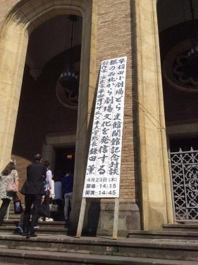 演出家劇作家 平田オリザ×早稲田大学総長 鎌田実の対談