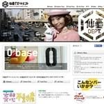 仙臺デパートメントが面白い!地域のクリエイターも地域の盛り上げに貢献中!