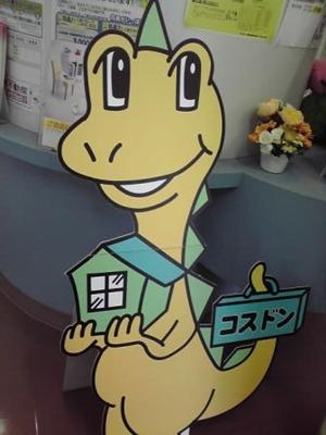 コスドン(小菅不動産さま)