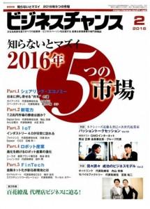 ビジネスチャンスに弊社代表の宮嶋のインタビューが掲載されております!