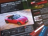 ROADSTER - 広告生活