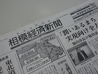 【お知らせ】相模経済新聞に弊社代表 宮嶋のトップインタビュー記事が掲載されました!