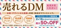 【お知らせ】ダイレクトメールキャンペーン実施のお知らせ