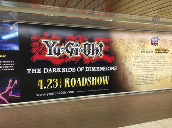 遊戯王 THE DARK SIDE OF DIMENSIONS