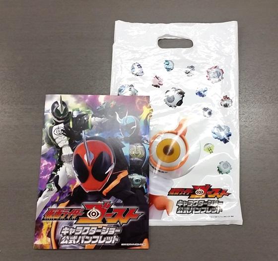 仮面ライダーゴースト公式パンフレット写真。もちろん買った。
