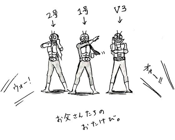 仮面ライダー初代!2号!V3!