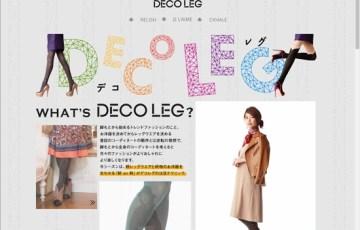 制作実績のご紹介(アツギ株式会社 様:DECOLEG - デコレグ秋冬サイト)