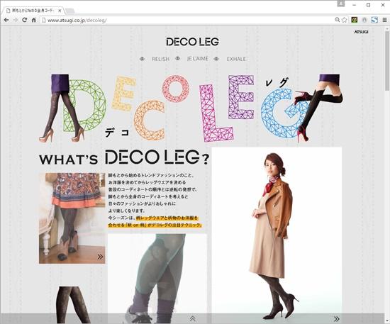 アツギ株式会社様のDECOLEG-デコレグ秋冬サイト