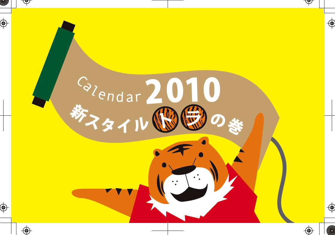 株式会社リベラル2010年カレンダー表紙