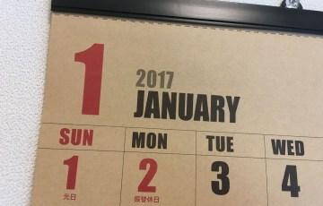 カレンダー、年賀状も重要な営業ツール。2017年はオリジナルデザインで。