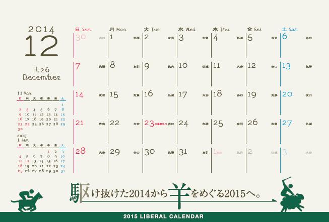 株式会社リベラル2015年カレンダー表紙
