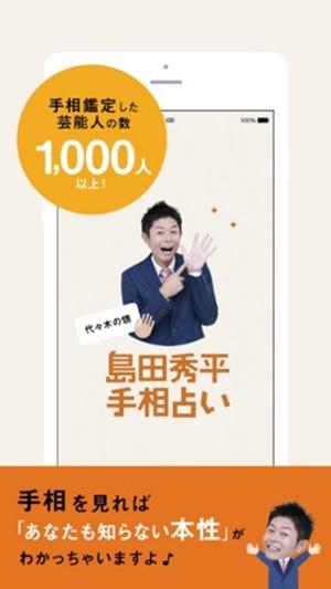 島田秀平さんの【島田秀平 手相占いアプリ】