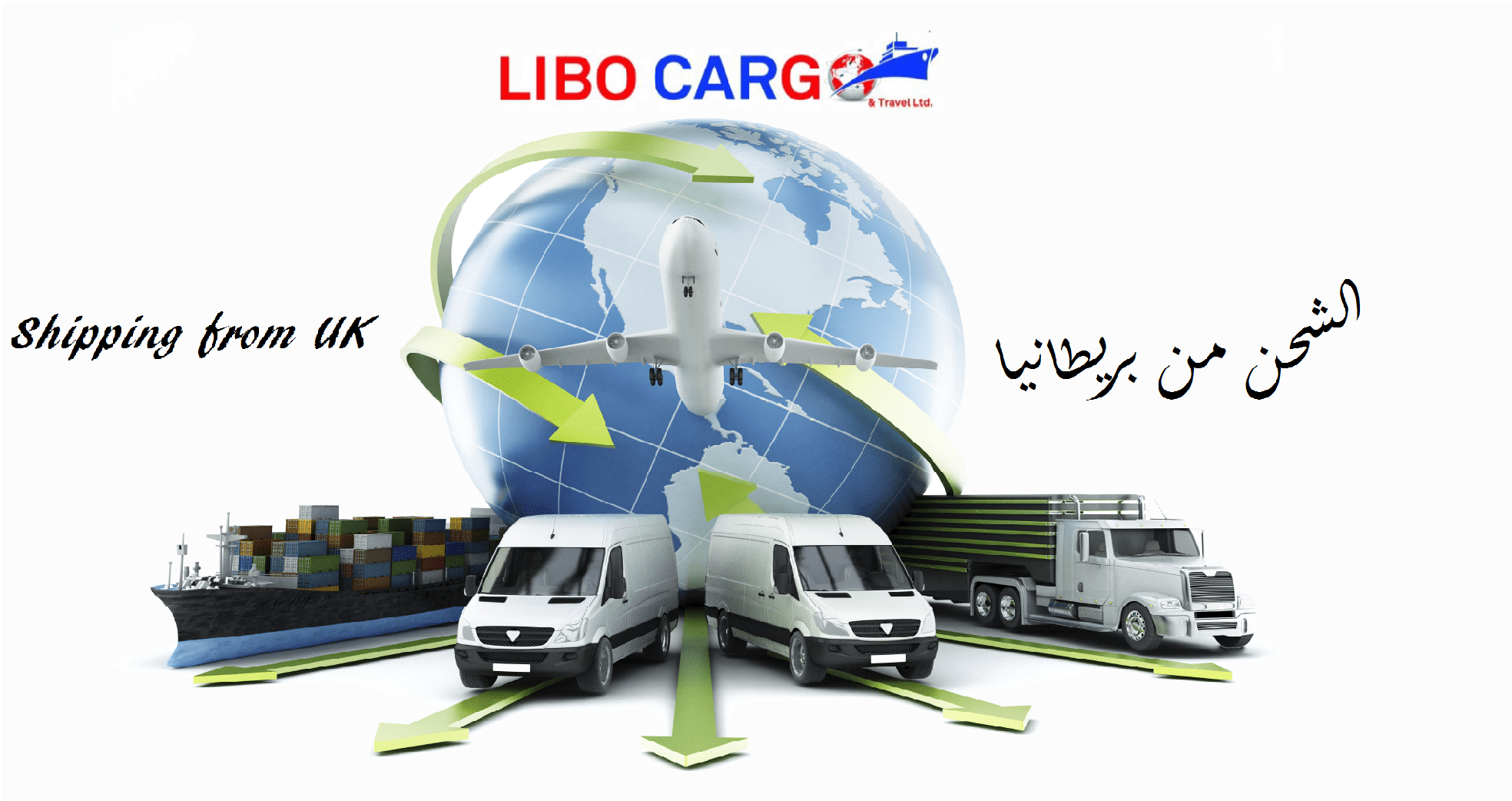 Libo cargo الشحن من بريطانيا Logo