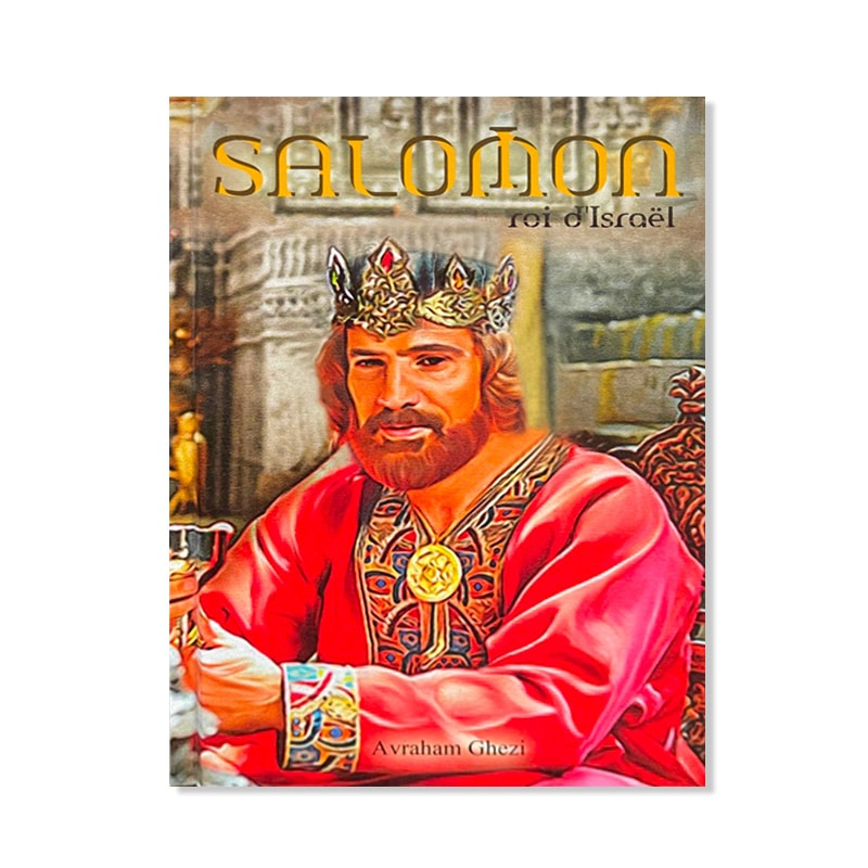 Salomon roi d'Israël