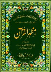 Tafseer Mazhar Ul Quran Urdu By Mufti Mazhar Ullah Pdf