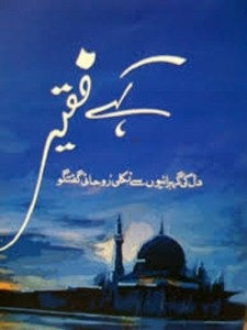 Kahay Faqeer By Sarfraz A Shah Pdf Download Free
