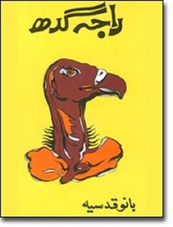 Raja Gidh Novel by Bano Qudsia Download Pdf